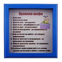 Рамка №2945 Правила шефа