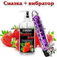 Вибростимулятор для женщин 2 в 1 фиолетового цвета + ароматизированный интимный гель 200 мл (клубника)
