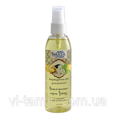 Аюрведическое масло для волос Чамели (жасмин) и Корень имбиря, Triuga, 100 мл.