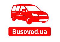 Наклейка клуба Бусовод на Фольцваген Кадди 2010+