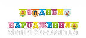 "Гирлянда ""З Днем Народження""  на День рождения , фото 2"