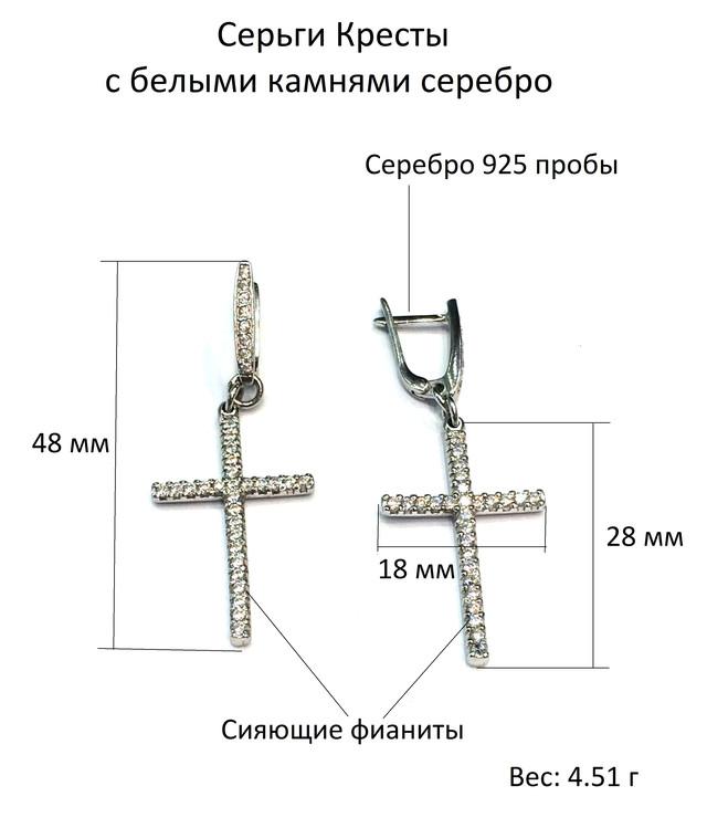Серьги крест с белыми камнями серебро 1 картинка
