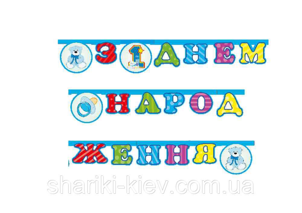 """Гирлянда """"З 1 Днем Народження""""  на День рождения"""