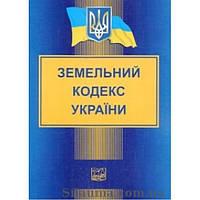 "Земельний кодекс України. Новий! ""Право"""
