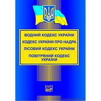 Водний кодекс України. Кодекс України про надра...