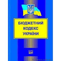 """Бюджетний кодекс України. Новий. """"Право"""""""