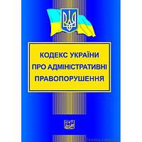 """Кодекс України про адміністративні правопорушення. Новий. """"Право"""""""