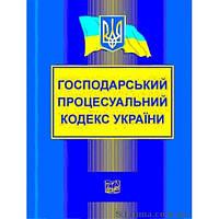 Господарський процесуальний кодекс України Новий!