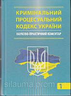 Кримінальний процесуальний кодекс України Науково-практичний коментар:  у 2 т. ред. Тацій В.Я. та ін.