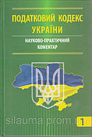 Податковий кодекс України Науково-практичний коментар (у 3 томах)