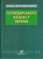 Науково-практичний коментар Господарського кодексу України 2019рік
