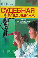 Судебная медицина Н.Н.Тагаев