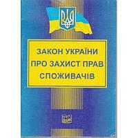 Закон України про Захист прав споживачів. Новий!