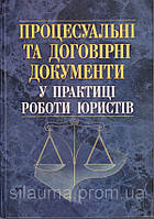 Процесуальні та договірні документи у практиці роботи юристів
