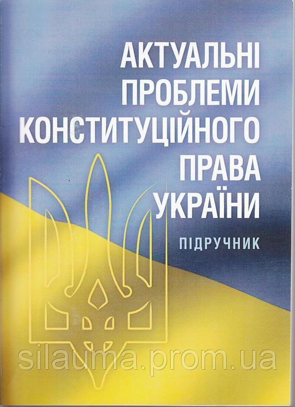 Актуальні проблеми конституційного права України. Підручник рекомендовано МОН України.