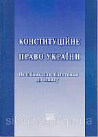 Конституційне право України. Посібник для підготовки до іспиту
