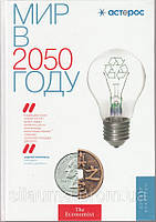 Мир в 2050 году. Дэниел Франклин и Джон Эндрюс