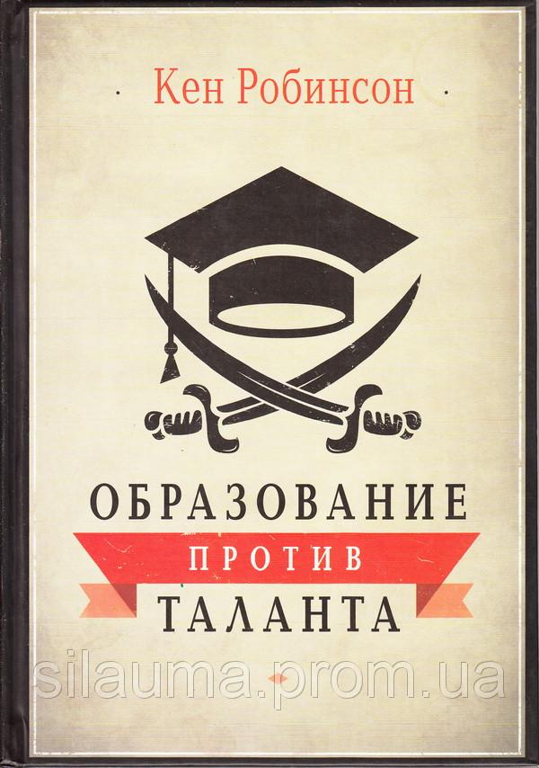 Образование против таланта
