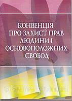 Конвенція про захист прав людини і основоположних свобод