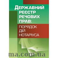 Державний реєстр речових прав: порядок дій нотаріуса. Практичний посібник.