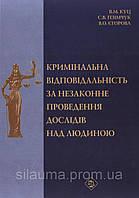 Кримінальна відповідальність за незаконне проведення дослідів над людиною