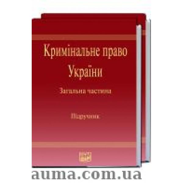 Кримінальне право України. Особлива частина