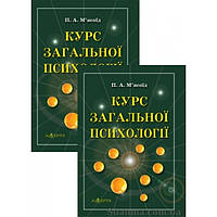 Курс загальної психології: Підручник: у 2 томах