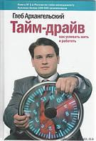 Тайм-драйв. Как успевать жить и работать. (Оригинал) Глеб Архангельский