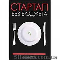 Стартап без бюджета (2-е издание). Майк Микаловиц