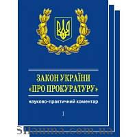 Закон України «Про прокуратуру».· Науково-практичний коментар: у 3 книгах + CD