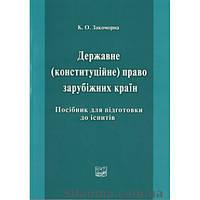 Державне (конституційне) право зарубіжних країн