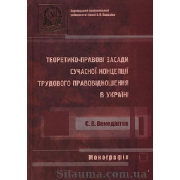 Теоретико-правові засади сучасної концепції трудового правовідношення в Україні
