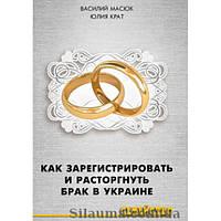 Как зарегистрировать и расторгнуть брак в Украине