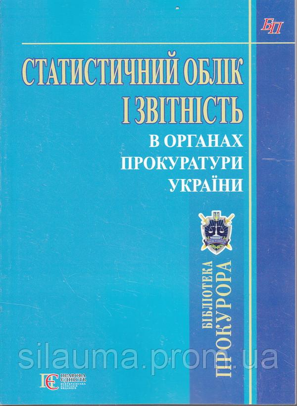 Статистичний облік і звітність в органах прокуратури України