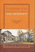 Харьковская цивилистическая школа: право собственности
