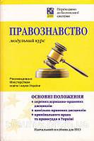 Правознавство: модульний курс