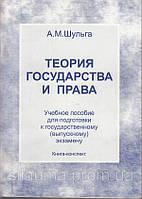 Теория государства и права Шульга А.М.