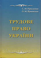 Трудове право України