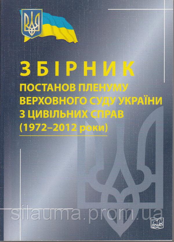 Збірник постанов Пленуму Верховного Суду України з цивільних справ (1972–2012 роки)
