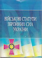 Військові статути збройних сил України (м обкл)