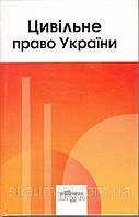 Цивільне право України: Підручник.