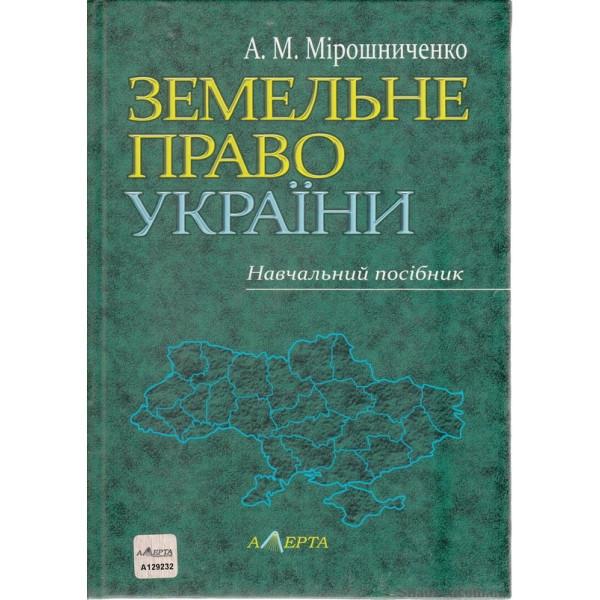 Земельне право України. Навчальний посібник.
