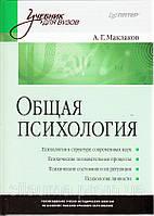 Общая психология.  Маклаков А.Г.