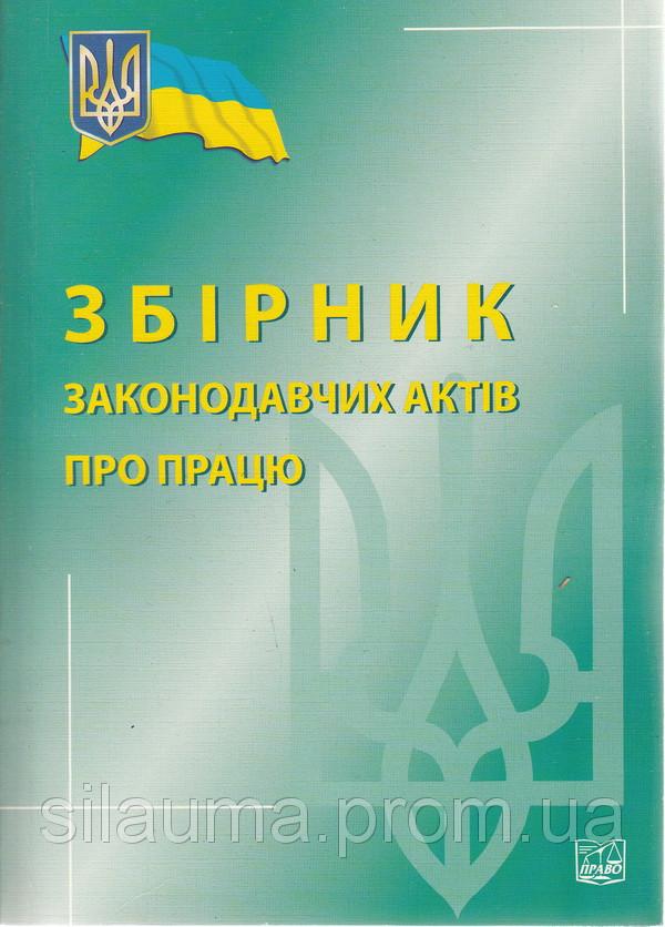 Збірник законодавчих актів про працю