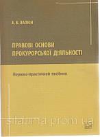 Правові основи прокурорської діяльності
