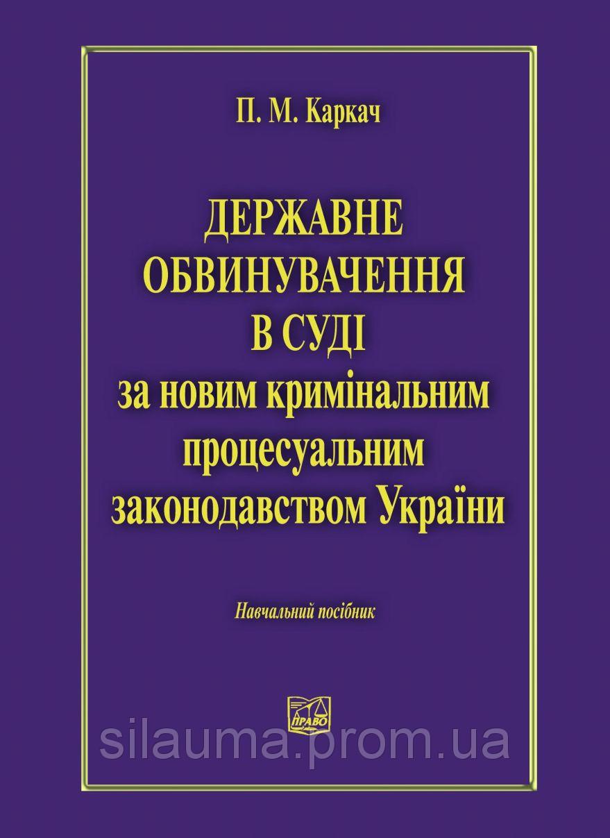 Державне обвинувачення в суді за новим кримінальним процесуальним законодавством України