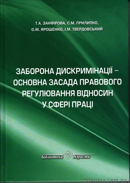 Заборона дискримінації-основна засада правового регулювання відносин у сфері праці