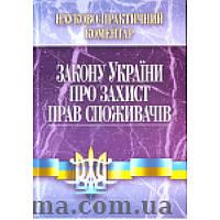 """НПК закону України """"Про захис прав споживачів"""""""