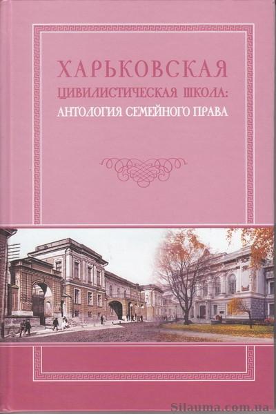 Харьковская цивилистическая школа: антология семейного права