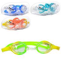 Очки для плавания, для бассейна. Регулируемый ремешок, беруши, от 3лет, 4цвета, в футляре.